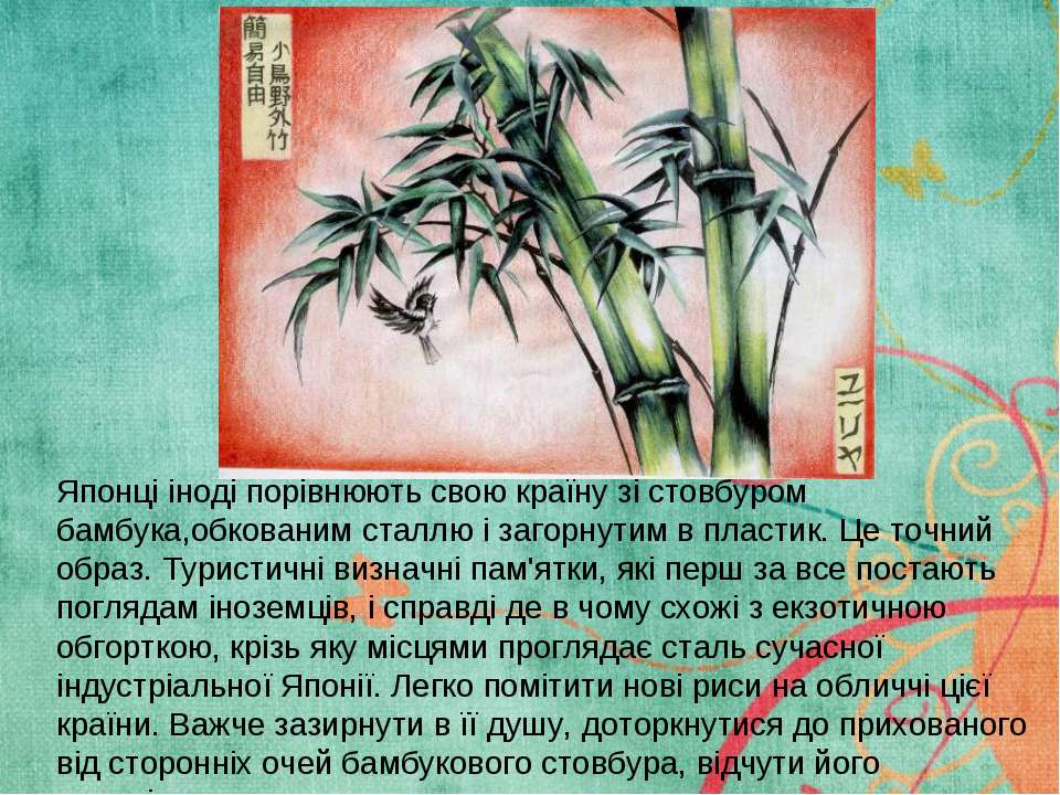 Японці іноді порівнюють свою країну зі стовбуром бамбука,обкованим сталлю і з...