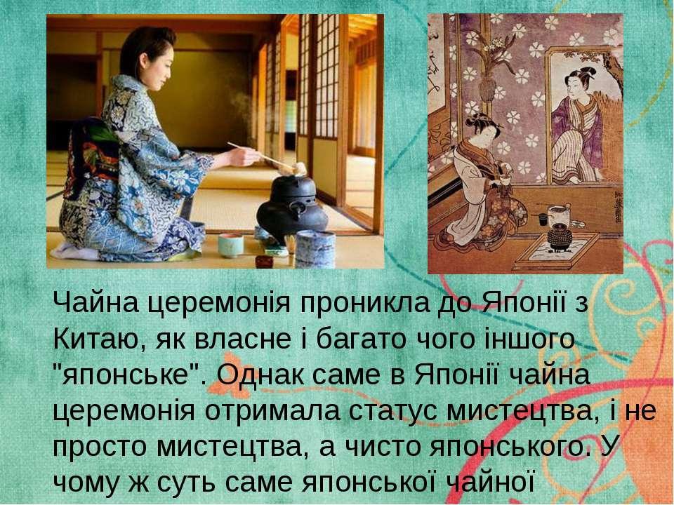 """Чайна церемонія проникла до Японії з Китаю, як власне і багато чого іншого """"я..."""