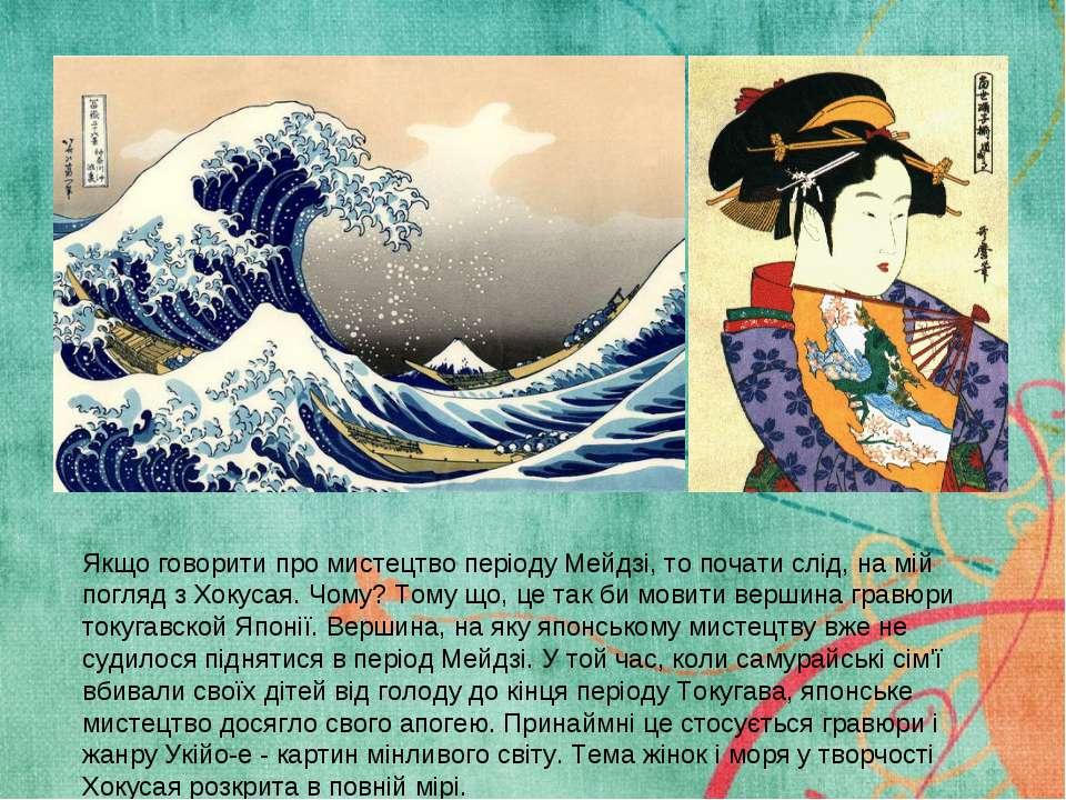 Якщо говорити про мистецтво періоду Мейдзі, то почати слід, на мій погляд з Х...