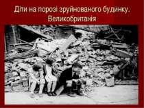 Діти на порозі зруйнованого будинку. Великобританія