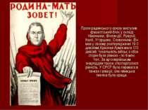 Проти радянського союзу виступив фашистський блок у складі Німеччини, Фінлянд...