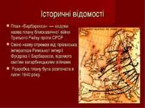 Історичні відомості План «Барбаросса» — кодова назва плану блискавичної війни...