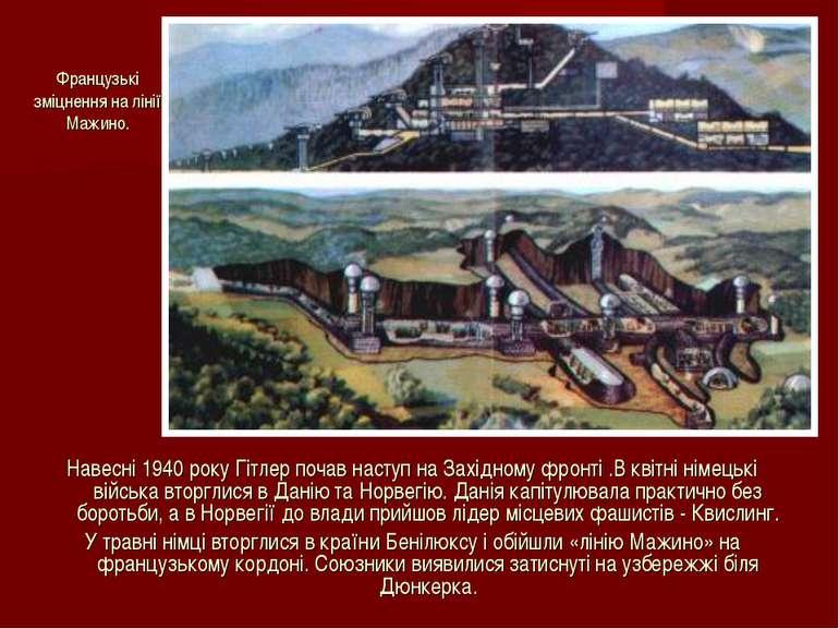 Французькі зміцнення на лінії Мажино. Навесні 1940 року Гітлер почав наступ н...