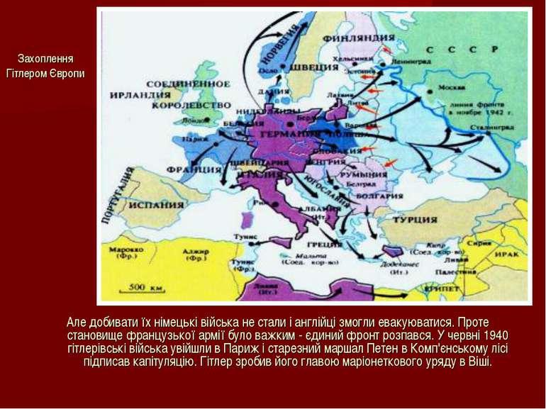 Захоплення Гітлером Європи Але добивати їх німецькі війська не стали і англій...