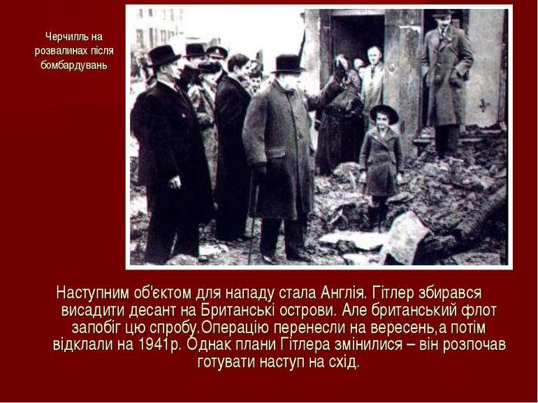 Черчилль на розвалинах після бомбардувань Наступним об'єктом для нападу стала...