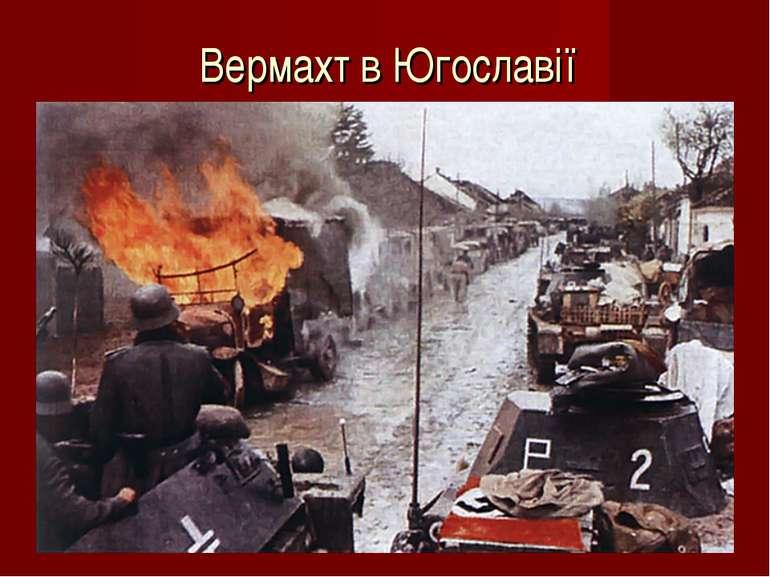 Вермахт в Югославії