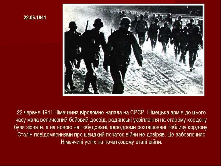 22.06.1941 22 червня 1941 Німеччина віроломно напала на СРСР. Німецька армія ...