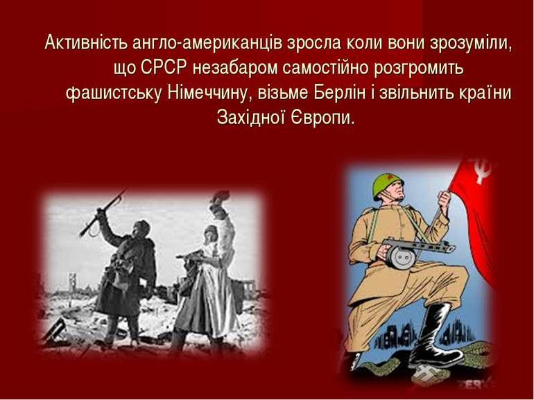 Активність англо-американців зросла коли вони зрозуміли, що СРСР незабаром са...