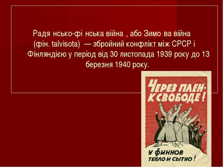 Радя нсько-фі нська війна , або Зимо ва війна (фін. talvisota) — збройний кон...