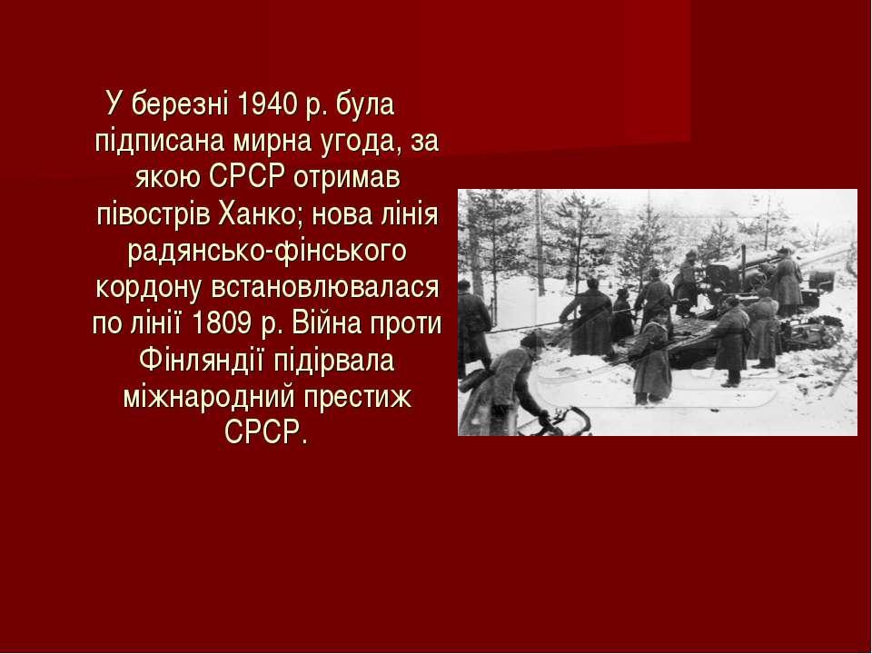 У березні 1940 р. була підписана мирна угода, за якою СРСР отримав півострів ...
