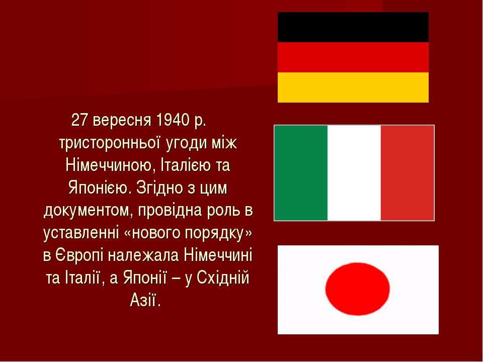 27 вересня 1940 р. тристоронньої угоди між Німеччиною, Італією та Японією. Зг...
