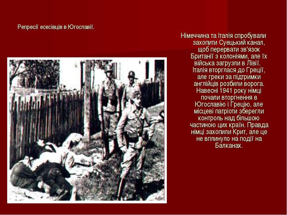 Репресії есесівців в Югославії. Німеччина та Італія спробували захопити Суець...