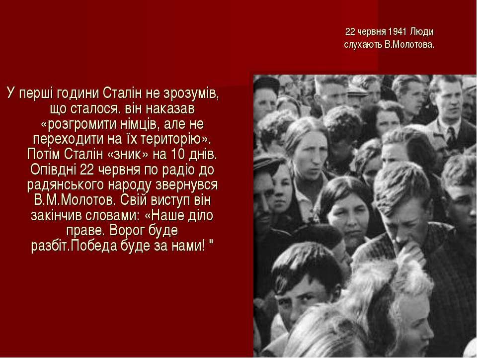 22 червня 1941 Люди слухають В.Молотова. У перші години Сталін не зрозумів, щ...