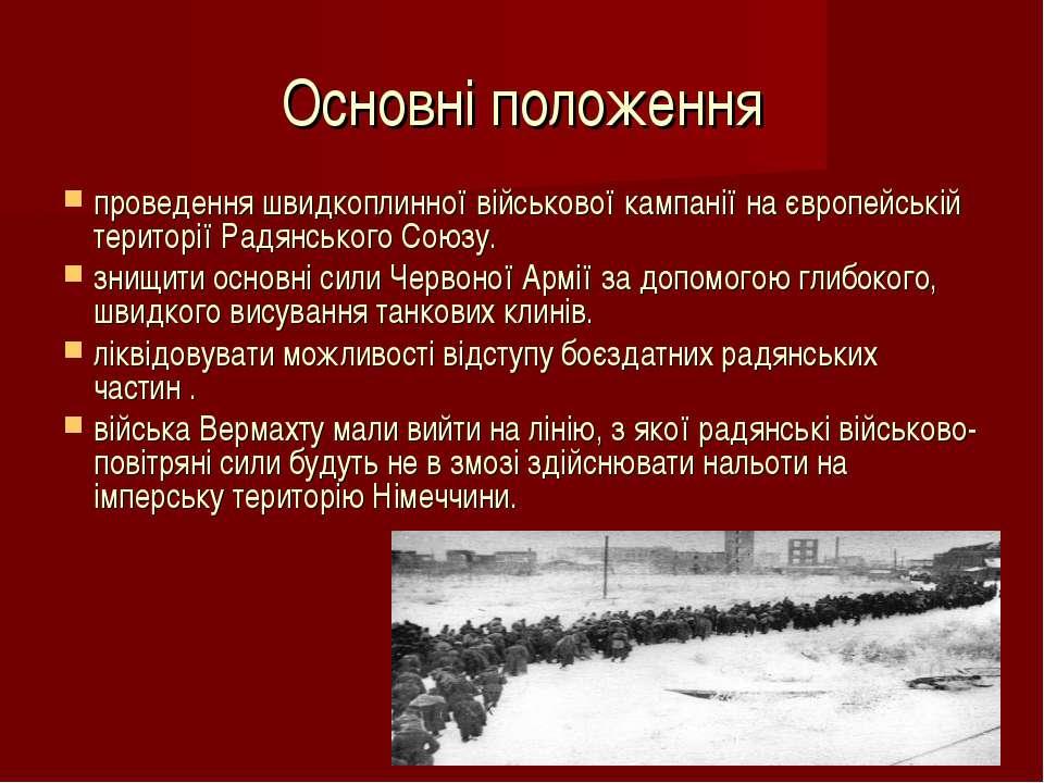 Основні положення проведення швидкоплинної військової кампанії на європейські...