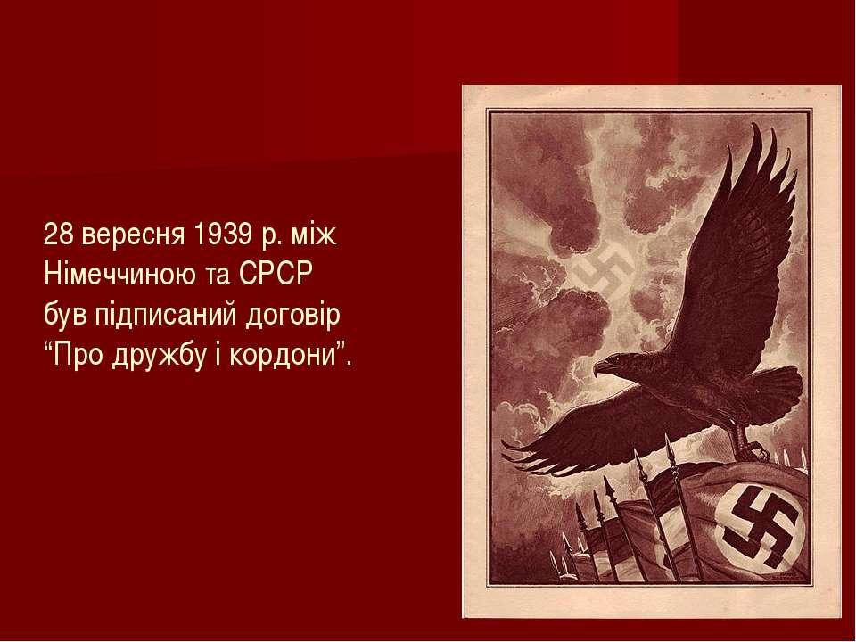 """28 вересня 1939 р. між Німеччиною та СРСР був підписаний договір """"Про дружбу ..."""