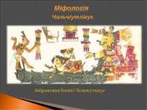 Зображення богині Чальчіутлікує Чальчіутлікує Міфологія