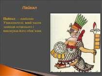 Пайнал— намісник Уїцилопочтлі, який часом заміщав останнього і виконував йог...