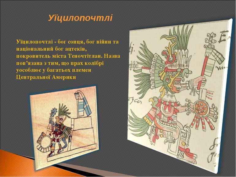 Уїцилопочтлі - бог сонця, бог війни та національний бог ацтеків, покровитель ...