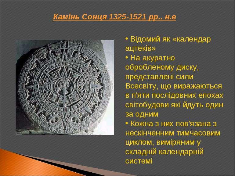 Камінь Сонця 1325-1521 рр.. н.е Відомий як «календар ацтеків» На акуратно обр...
