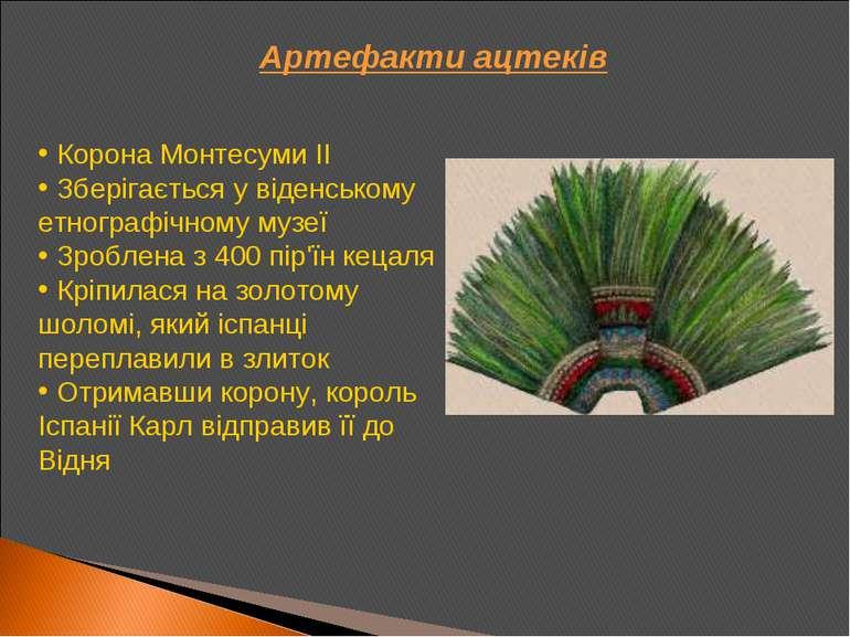 Артефакти ацтеків Корона Монтесуми II Зберігається у віденському етнографічно...