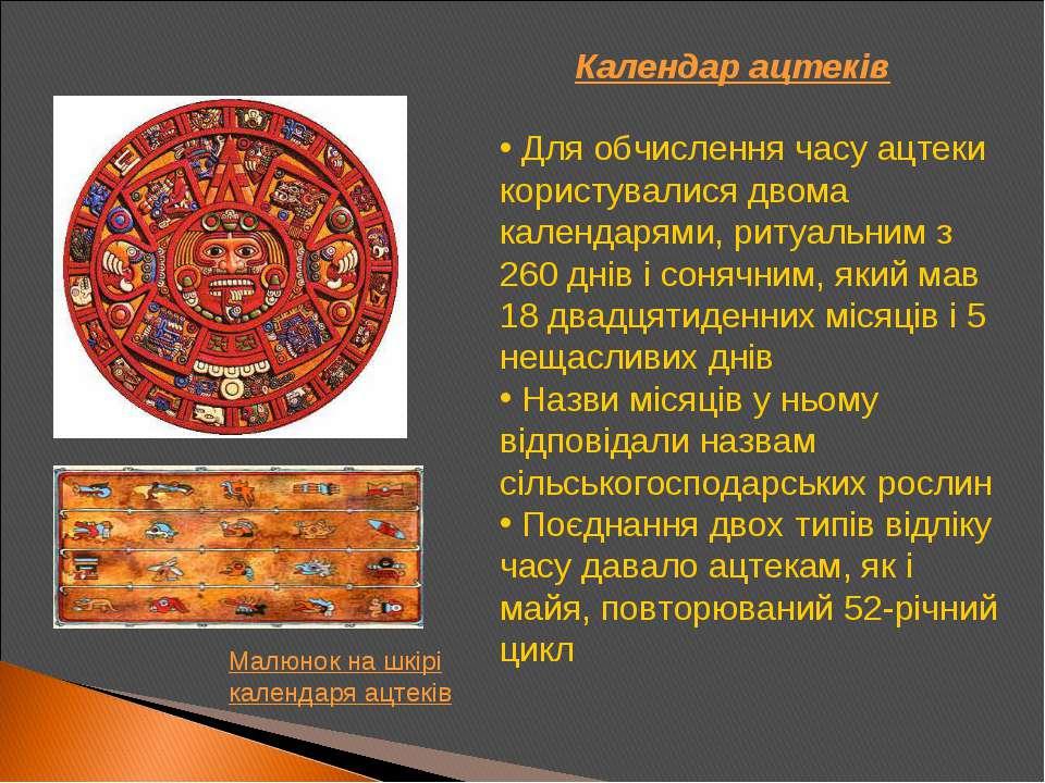 Календар ацтеків Малюнок на шкірі календаря ацтеків Для обчислення часу ацтек...