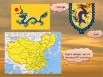 Прапор Герб Карта Імперії Цин на початку XIX століття.