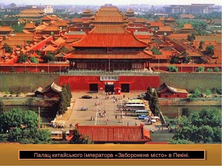 Палац китайського імператора «Заборонене місто» в Пекіні.
