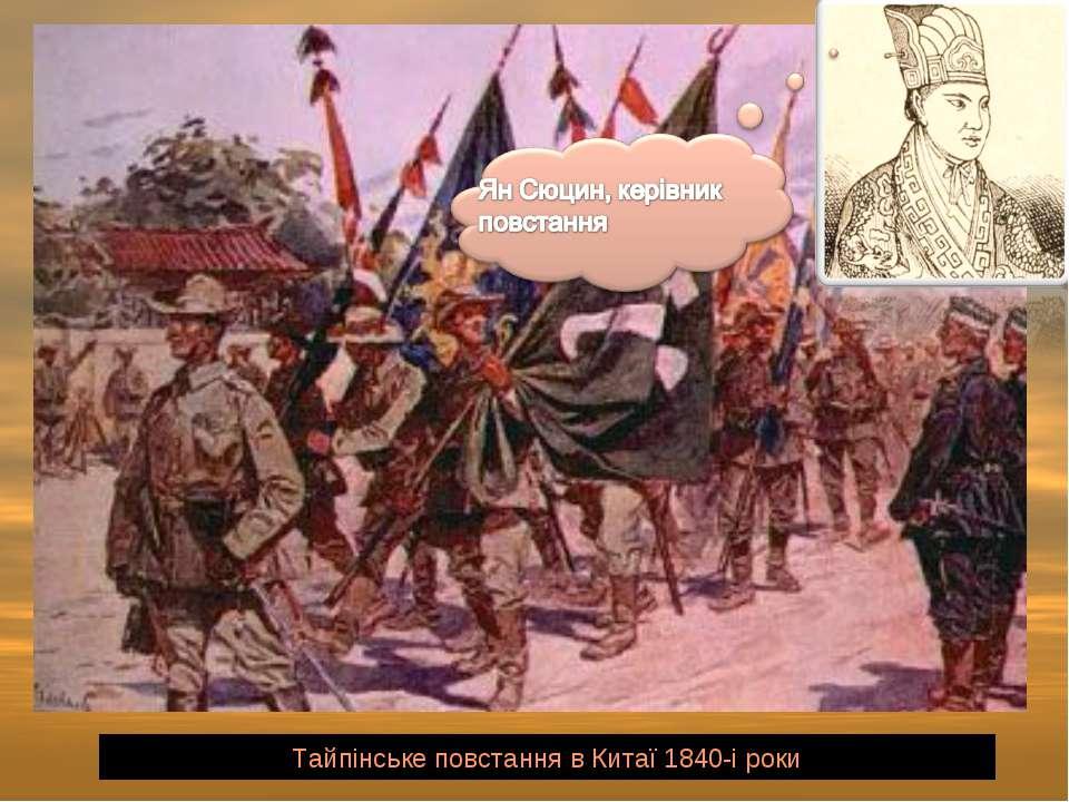 Тайпінське повстання в Китаї 1840-і роки