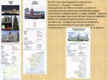 В1857році було відкрито університети вКалькутті,МадрасітаМумбаїз викла...