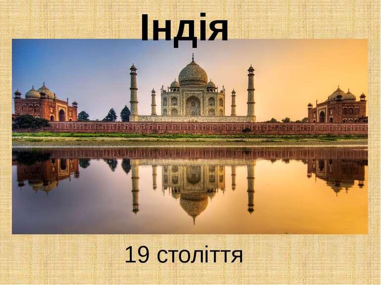 Індія 19 століття