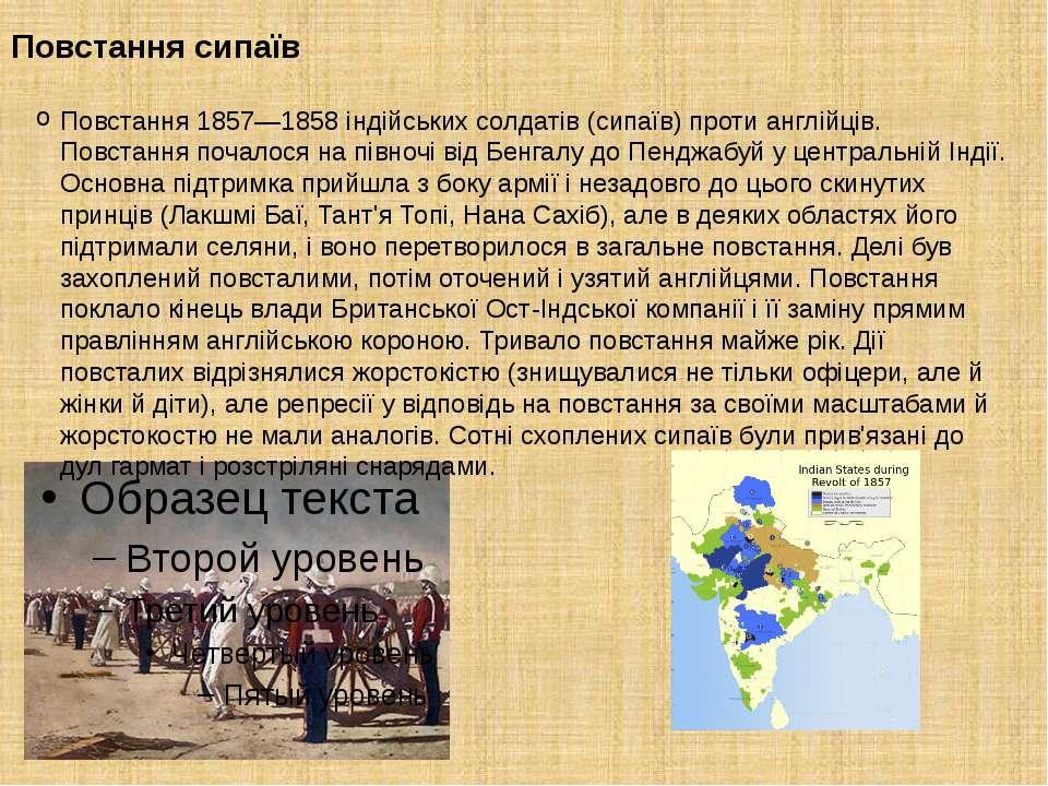 Повстання сипаїв Повстання1857—1858індійських солдатів (сипаїв) проти англі...