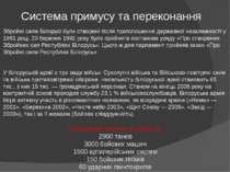 Система примусу та переконання Збройні сили Білорусі були створені після прог...