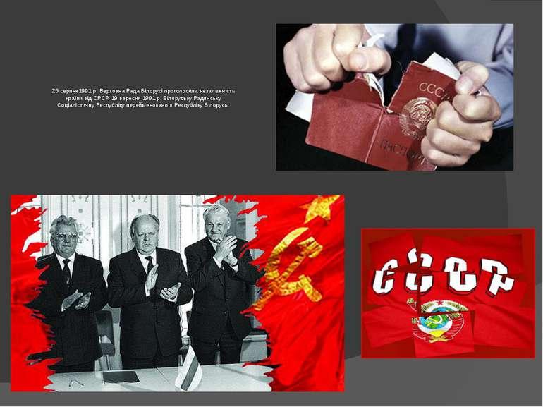 25 серпня1991р. Верховна Рада Білорусі проголосила незалежність країни від С...