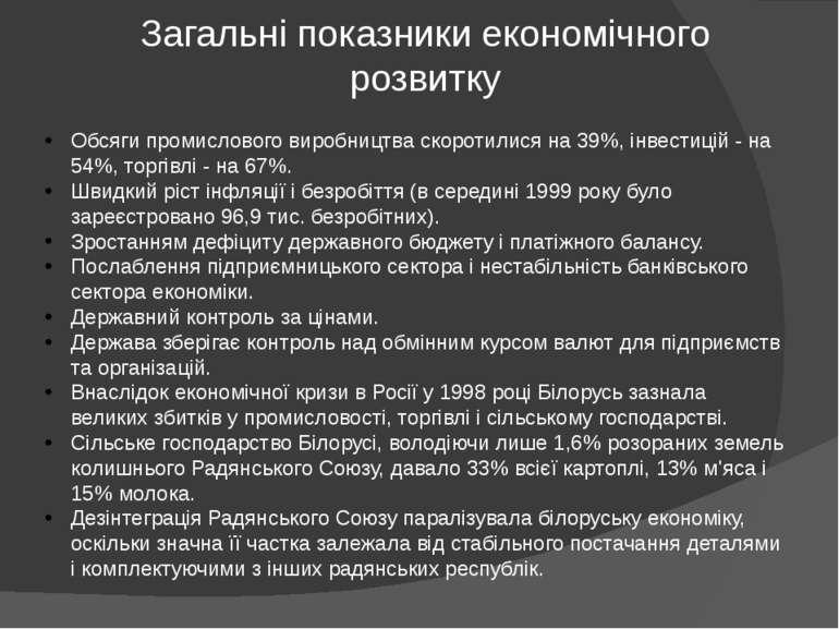 Загальні показники економічного розвитку Обсяги промислового виробництва скор...