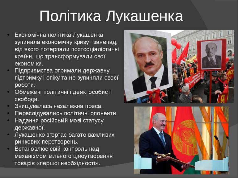 Політика Лукашенка Економічна політика Лукашенка зупинила економічну кризу і ...