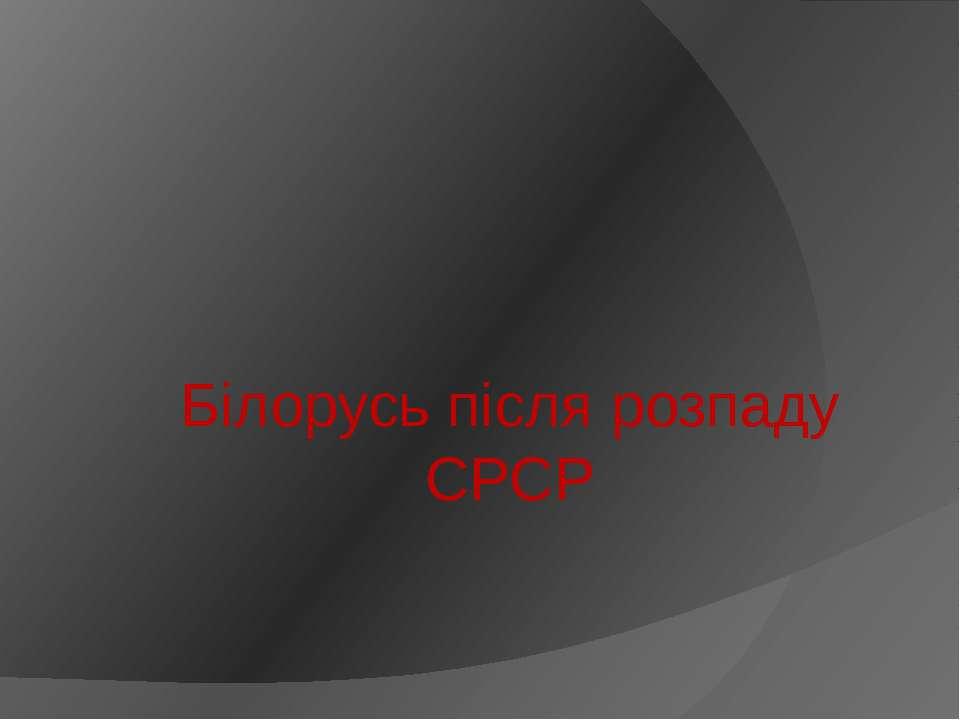 Білорусь після розпаду СРСР