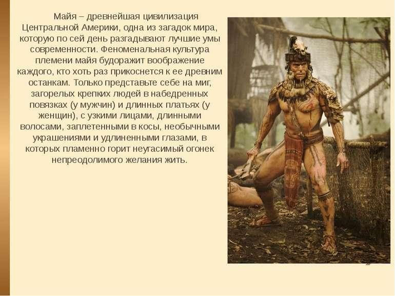 Майя – древнейшая цивилизация Центральной Америки, одна из загадок мира, кото...