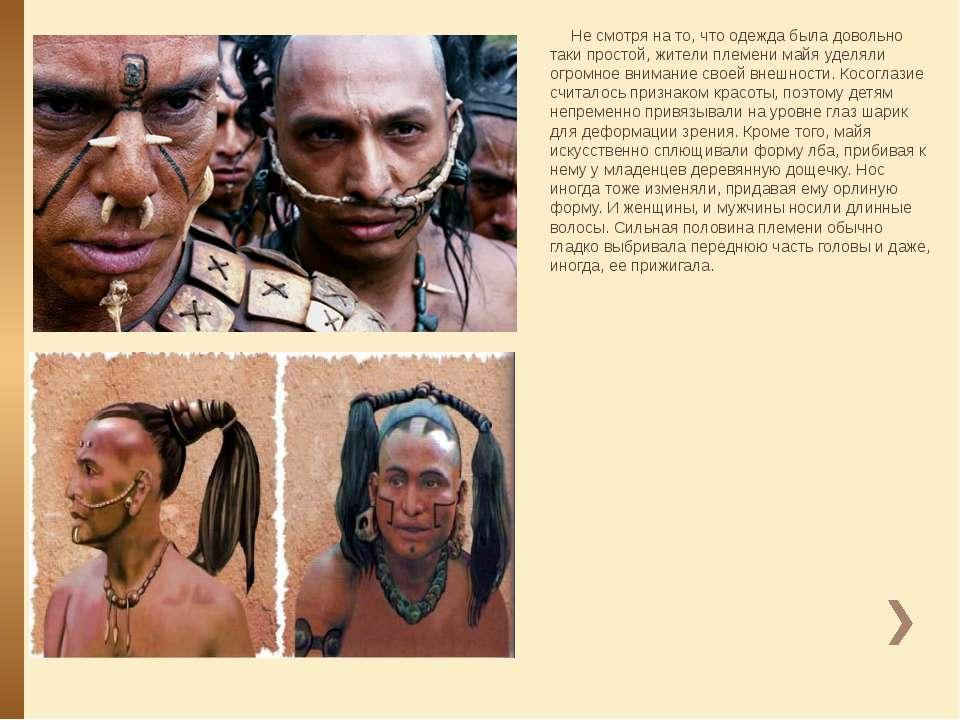 Не смотря на то, что одежда была довольно таки простой, жители племени майя у...