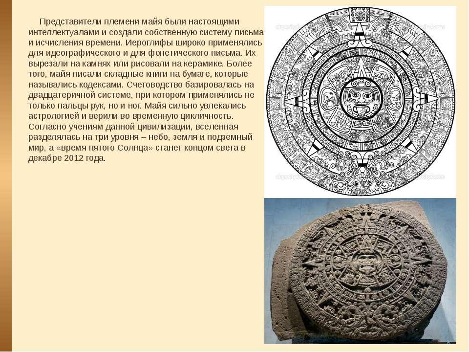 Представители племени майя были настоящими интеллектуалами и создали собствен...