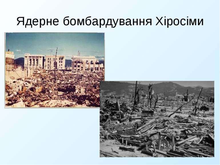 Ядерне бомбардування Хіросіми