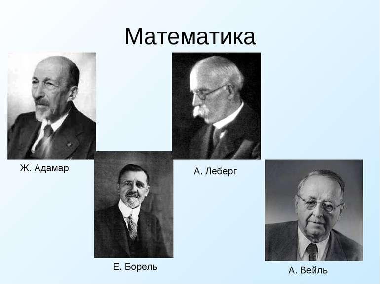 Математика Ж. Адамар Е. Борель А. Леберг А. Вейль