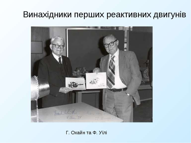 Винахідники перших реактивних двигунів Г. Охайн та Ф. Уїлі