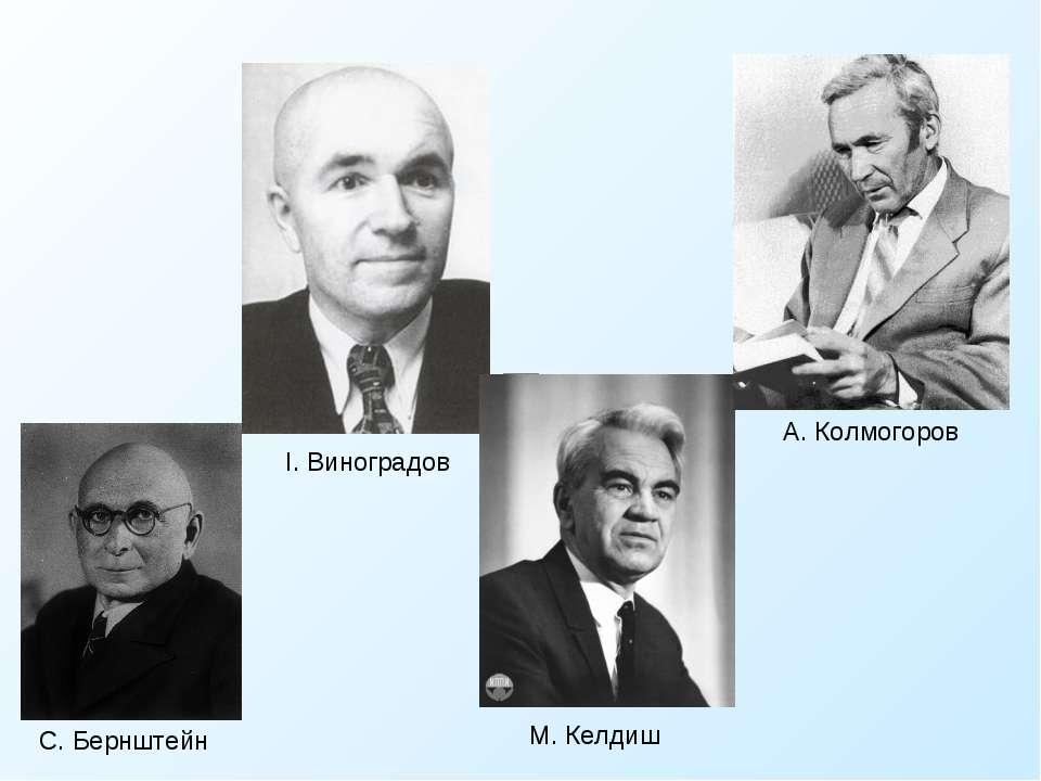 С. Бернштейн І. Виноградов М. Келдиш А. Колмогоров