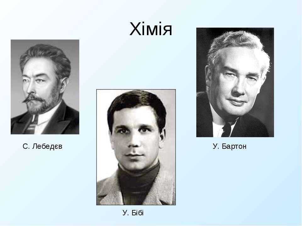 Хімія С. Лебедєв У. Бібі У. Бартон