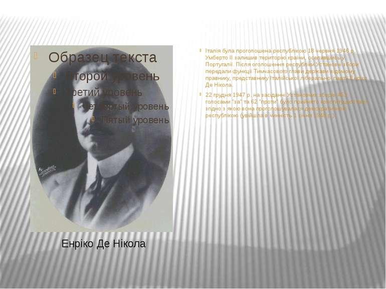 Італія була проголошена республікою 18 червня 1946 р. Умберто II залишив тери...