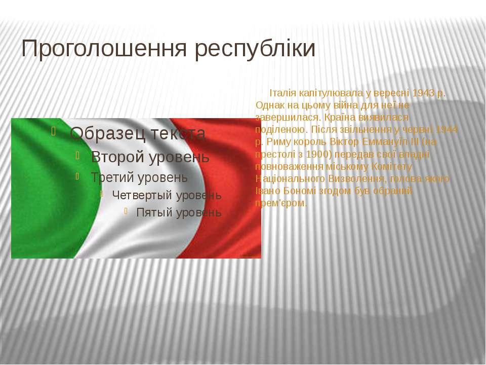 Проголошення республіки Італія капітулювала у вересні 1943 р. Однак на цьому ...