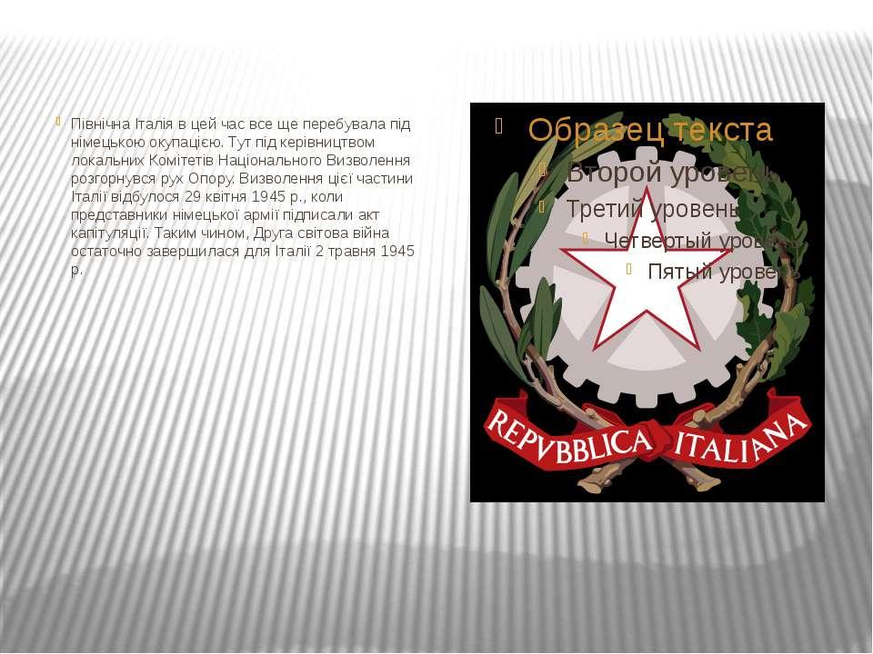 Північна Італія в цей час все ще перебувала під німецькою окупацією. Тут під ...