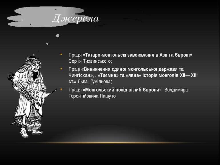 Праця «Татаро-монгольскі завоювання в Азії та Європі» Сергія Тихвинського; Пр...
