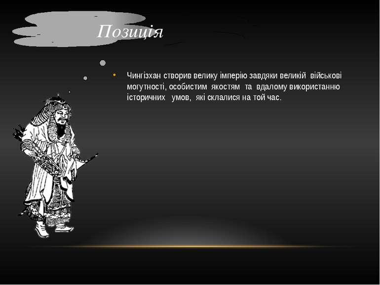 Чингізхан створив велику імперію завдяки великій військові могутності, особис...
