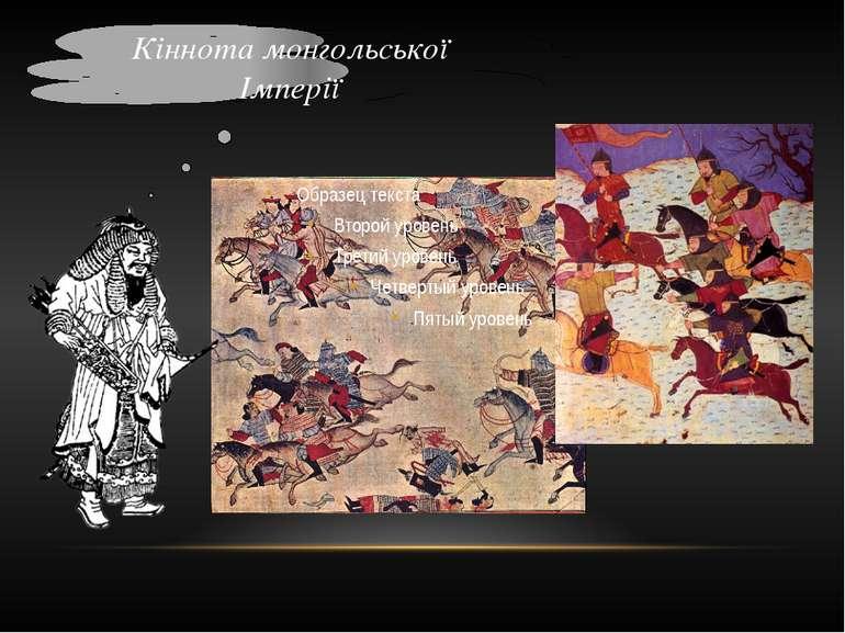 Кіннота монгольської Імперії